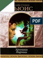 lev-koldunia-i-platianoi-shkaf