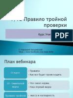 1.12-презентация