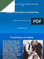 1_aseptika_antiseptika
