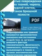 Zakrytye_povrezhdenia_myagkih_tkaney_cherepa_gr