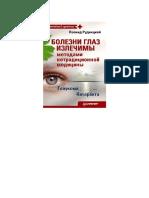Rudnickiyi L. Bolezni Glaz Izlechimiy