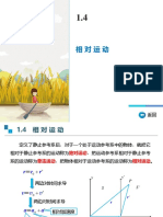 1.4 相对运动.pdf