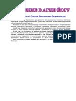 Стульгинскис С.В., Введение в Агни-йогу.pdf