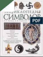 Энциклопедия символов.pdf