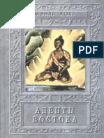 _Холл М.П., Адепты. Эзотерическая Традиция Востока.pdf