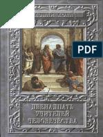 _Холл М.П., Двенадцать Учителей Человечества.pdf