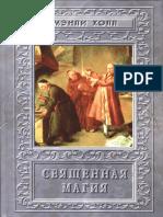 _Холл М.П., Священная Магия.pdf