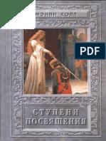 _Холл М.П., Ступени Посвящения.pdf
