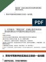 书写 tutorial.pptx