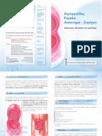Αιμορροΐδες - Ραγάδα - Απόστημα - Συρίγγιο