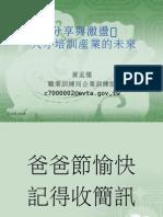 20080723-437-人才培訓產業的未來