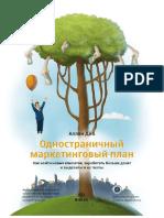 dib_a-_odnostranichnyiyi_marketi
