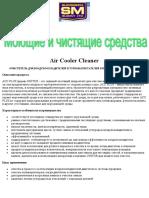 UNITOR - мини каталог - Моющая химия - 2006[RUS].pdf