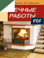 Стаценко а. c., Иванченко в. в. - Печные Работы. Учеб. Пособие - 2008