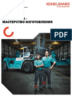 06_lift_trucks_with_heart_0.pdf
