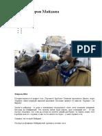 Записки героя Майдана