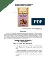 В.В.-Похлёбкин-Занимательная-кулинария.pdf