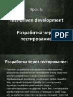 Lectia 6 TDD rusa