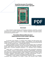 В.В.-Похлёбкин-Национальные-кухни-наших-народов.pdf
