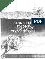 Заглубление морских трубопроводов