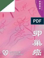 Ovarian-Pdf-2015C