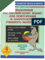 terenteva_o_v_uprazhneniya_po_angliiskomu_yazyku_dlya_povtor