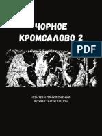the_black_hack_2_ru.pdf
