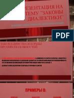 prezentatsiya_na_temu_zakony_dialektiki