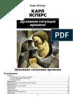 Yaspers_K_-_Dukhovnaya_situatsia_vremeni.doc