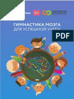 Gimnastika_mozga_dlya_uspeshnoy_ucheby (1).pdf · versiunea 1.pdf
