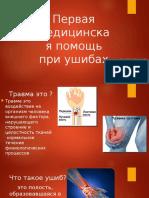 Первая медицинская помощь при ушибах.pptx