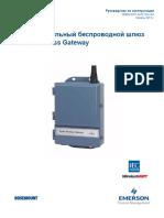 руководство-по-эксплуатации-беспроводной-шлюз-rosemount-1420-ru-77504.pdf