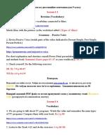 План роботи на дистанційне навчання для 9 класу