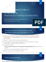 Лекция 1_Введение в финансовый учет (1).pdf