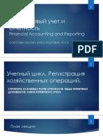 Лекция 2_Виды первичных документов Книги первичного учета.pdf