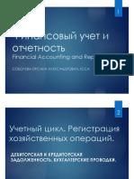 Лекция 4_Дебиторская Кредиторская задолженность Бухгалтерские проводки.pdf