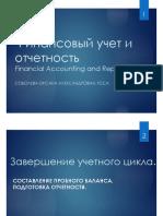 Лекция 5_Составление пробного баланса_Подготовка отчетности.pdf