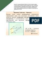 Явление дифракции объясняется с помощью принципа Гюйгенса.docx