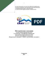 МУ_ЭП_20.03.01_ОФО_2016.doc