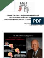 materials_webinar.pdf