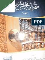 SAHEEFA E FIQH E ISLAMI JILD 2