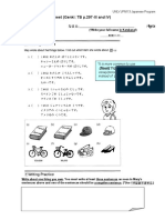 JPN113 L2 Writing Worksheet