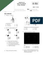 363207713-科学5年级考卷试卷一.docx