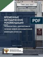 COVID19_recomend_v4.pdf