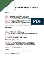 ClassName HTML.docx