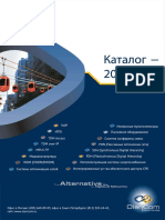 catalog_2013.pdf