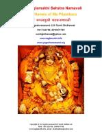 Download Baglamukhi Sahasranamam in Hindi