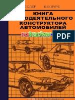 Книга Самодеятельного Конструктора Автомобилей