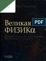 Клиффорд Пиковер