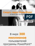 death-by-powerpoint-rus1140.pdf